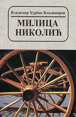 Милица Николић